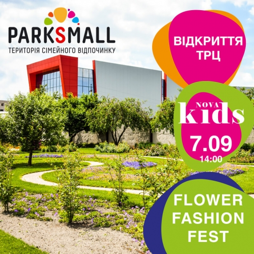 Festival of flowers in honor of the opening of the shopping center ParkSmall