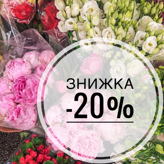 Знижка -20% на квіти з 20 по 26 червня