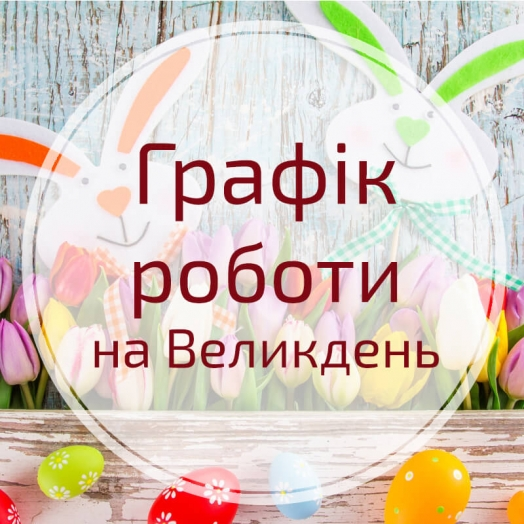 The schedule of shops on Easter