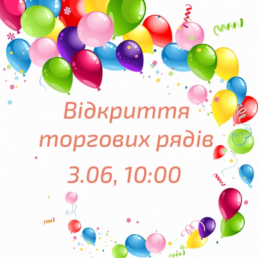 We are inviting you to the official opening of the Camellia shopping district at Kiyevskaya St., 82
