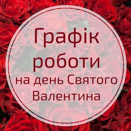 Графік роботи магазинів на День Св.Валентина